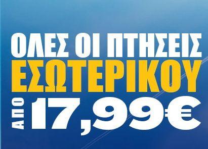 23Sep_GreekDomes