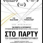 To Party του Ελληνικού Κινηματογράφου