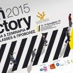 Δελτίο Τύπου: Film Factory 2015