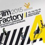 Athens Film Factory 2015 - Πλήρες Πρόγραμμα