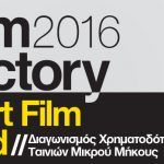 Προκήρυξη Film Factory Short Film Fund 2016
