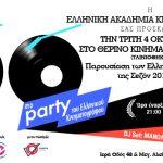 Party παρουσίασης Ελληνικών Ταινιών 2016/17