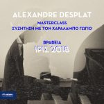 Masterclass Alexandre Desplat, στο Ωδείο Αθηνών, 24/4