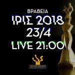 Βραβεία Ίρις 2018: Live Streaming