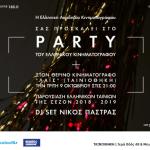 Το Party του Ελληνικού Κινηματογράφου