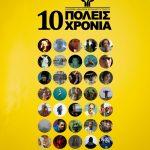 10 χρόνια, 10+1 πόλεις