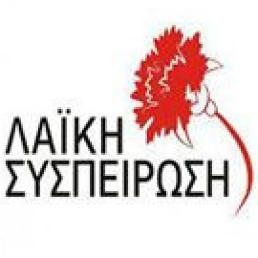 Λαϊκή Συσπείρωση (logo)