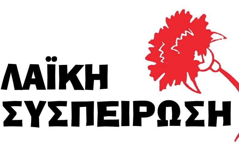 Λαϊκή Συσπείρωση Αλεξανδρούπολης… | για το Δήμο Αλεξανδρούπολης