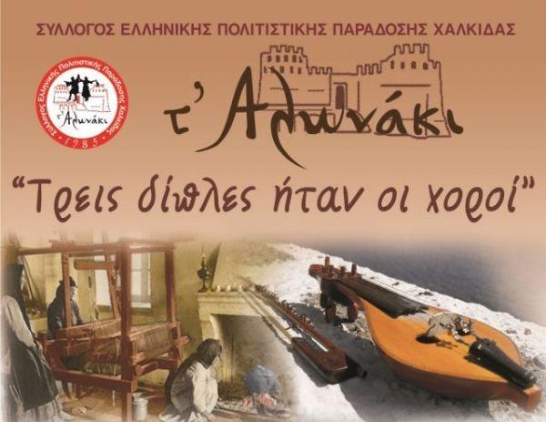 alonaki2014