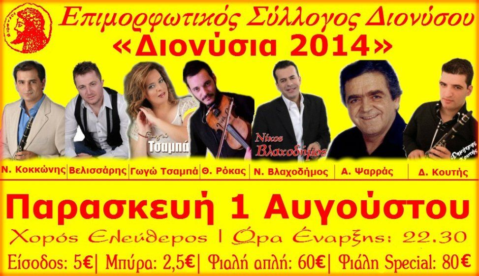 dionysia2014