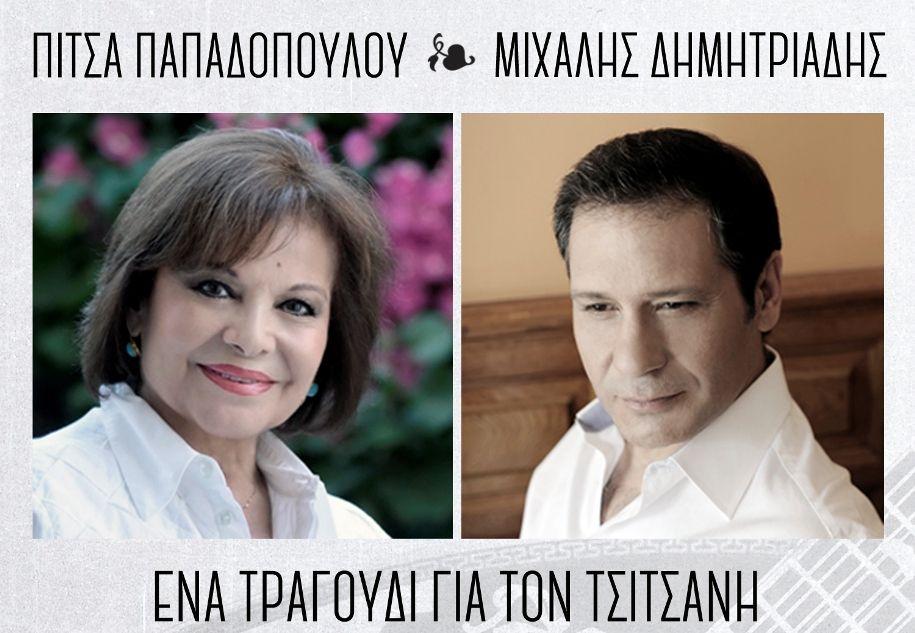 Papadopoulou Dimitriadis - Ena tragoudi tou Tsitsani NEW EDIT3