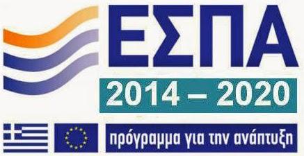 """Ικανοποίηση ΣΕΒΕ για την ένταξη 881 επιχειρήσεων στο πρόγραμμα """"Εξωστρέφεια- Ανταγωνιστικότητα ΙΙ"""